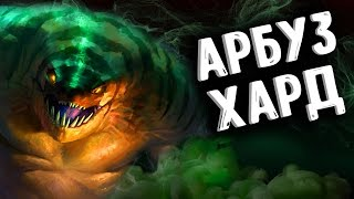 АРБУЗ В ХАРДЕ ДОТА 2 -  TIDEHUNTER HARD LINE DOTA 2