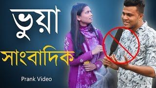 Bangla Funny Reporting Prank | New Bangla Prank Video 2018 | Mojar Tv