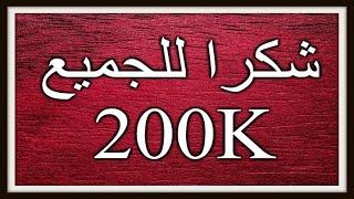 200k Subscribers - شكرا