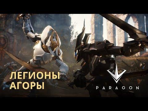видео: paragon - Обновление 0.44.3 | Легионы Агоры
