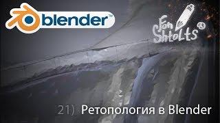 Урок 21 Blender - Ретопология в Blender