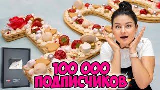 Торт ЦИФРА Абсолютный тренд последних лет ПРОСТОЙ РЕЦЕПТ Медовых Коржей CAKE NUMBER