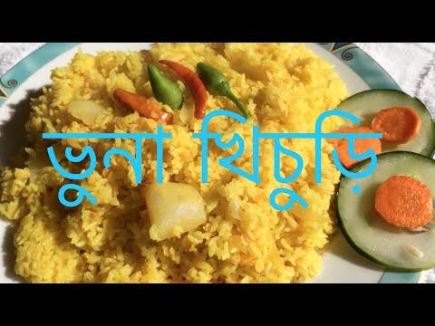 ভুনা খিচুরি Bhuna Khichdi Khichuri Recipe - Sylheti Ranna Bangladeshi cooking in Bangla - Desi Food