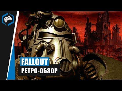 Fallout [1997]: Ретро-обзор - Лучшая RPG?