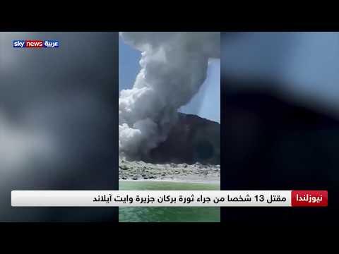 نيوزلندا.. مقتل 13 شخصا من جراء ثورة بركان جزيرة وايت آيلاند  - نشر قبل 4 ساعة