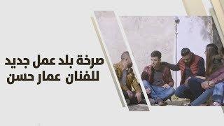 صرخة بلدعمل جديد للفنان الفلسطيني عمار حسن
