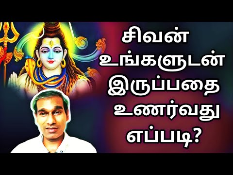 சிவன்-உங்களுடன்-இருப்பதை-எப்படி-உணர்வது?-how-to-feel-that-god-shiva-is-with-us---bk-saravana-kumar