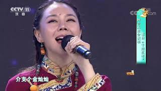 [梨园闯关我挂帅]歌曲《十送红军》 演唱:阿吉太组合| CCTV戏曲
