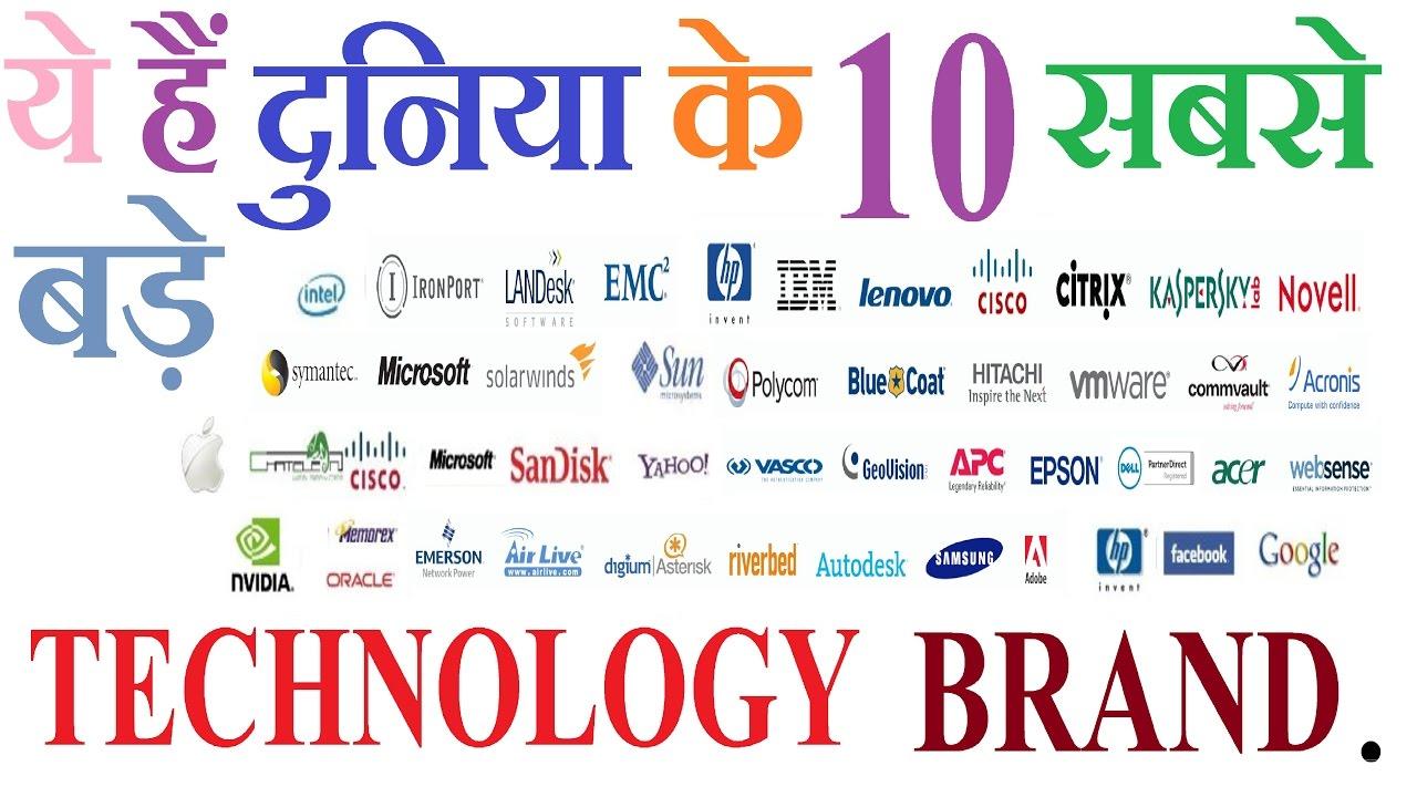 World's top 10 technology brands 2017 -Tech Companies -Top ...