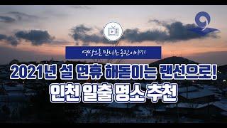 2021년 설 연휴 해돋이는 랜선으로! 인천 일출 명소…