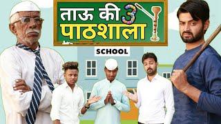Tau Ki Pathshala || Angry Masterji || Desi panchayat || Morna Comedy Video