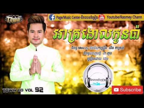 អាត្រងោលកូនប៉ា-ខេម|Ah Tro Ngoul Kon Pa-Khem|Town CD Vol 92