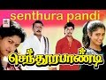 senthoora pandi vijayakanth vijay super hit  full movie | செந்தூர பாண்டி