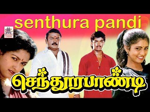 senthoora pandi vijayakanth vijay super hit  full movie | செந்தூர பாண்டி