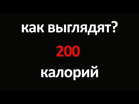 КАК СЧИТАТЬ КАЛОРИИ? КАК ВЫГЛЯДЯТ 200 КАЛОРИЙ?