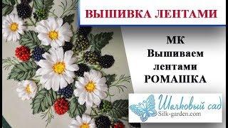 МК Вышивка лентами РОМАШКА