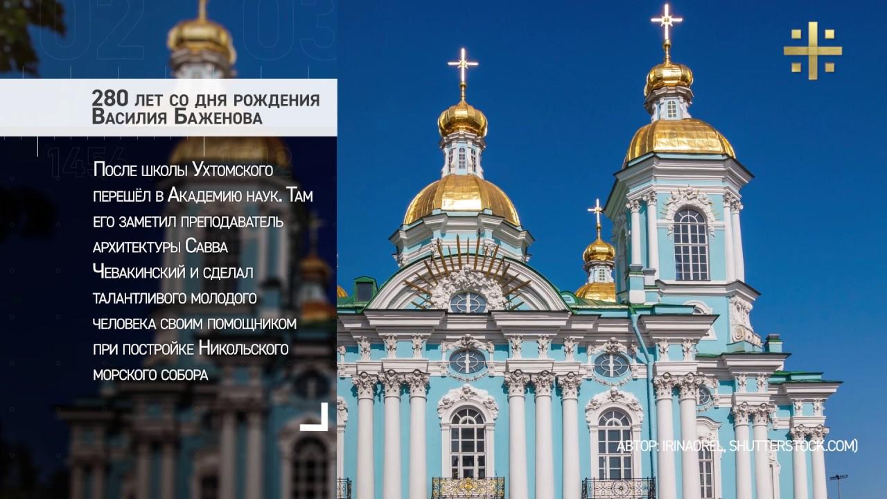 Имя России: 280 лет со дня рождения Василия Баженова