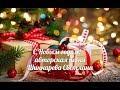Quot С Новым годом Quot Авторская песня исп Шинкарева Светлана Quot Белый снег за окошком кружится Quot mp3