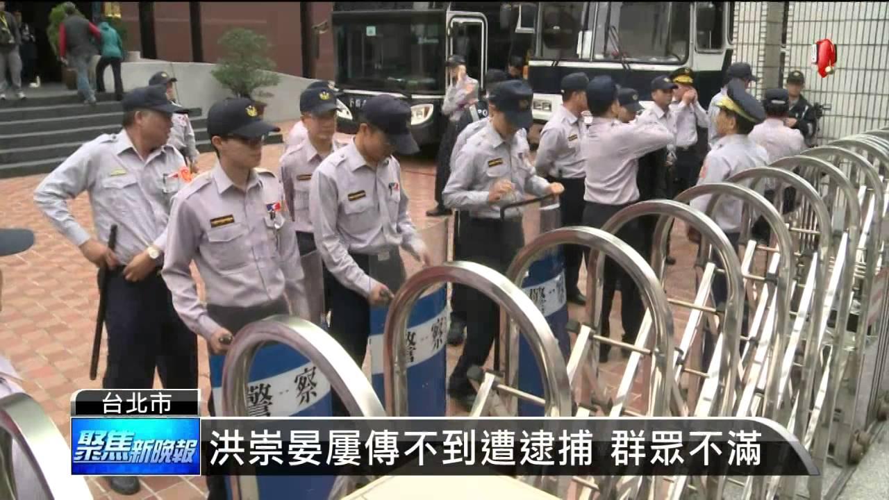 【2014.05.05】洪崇晏遭上銬逮捕 送往保大偵訊 -udn tv - YouTube