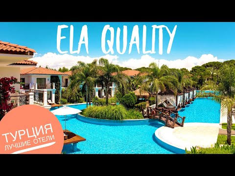Турция отдых 2020 Лучшие отели Все включено! Ela Quality Resort Belek