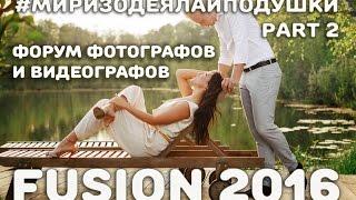 #МИРИЗОДЕЯЛАИПОДУШКИ /FUSION 2016/ КРАСИВЫЕ ФОТО