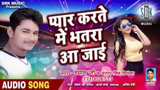 Pyar Karte Mein Bhatara Aa Jayee | Shyam Ji, Antara Singh Priyanka | Superhit Bhojpuri Song