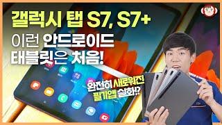 갤럭시 탭 S7, S7+ 써보고 놀란 이유 (Feat.…