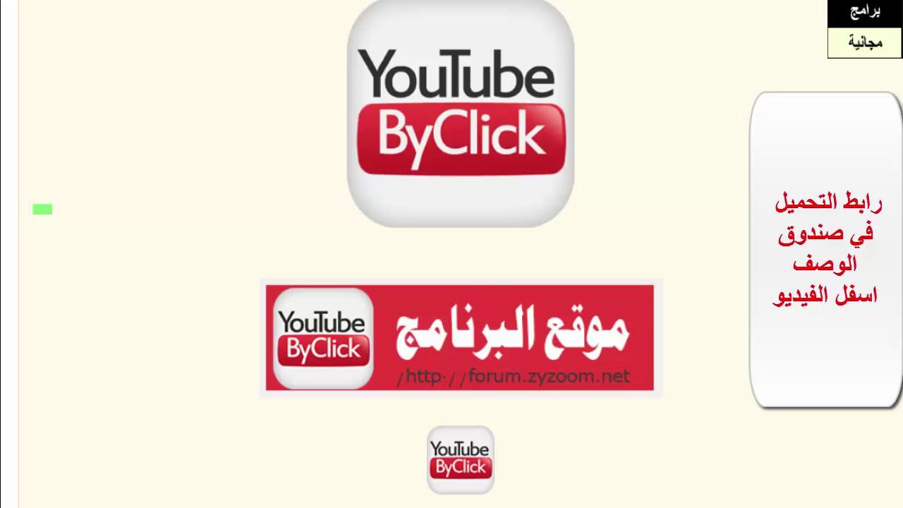 download youtubebyclick premium