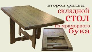 Складной стол из мраморного бука. Folding table from marble beech(Подробное изготовление складного стола из мраморного термобука., 2016-05-04T15:45:02.000Z)