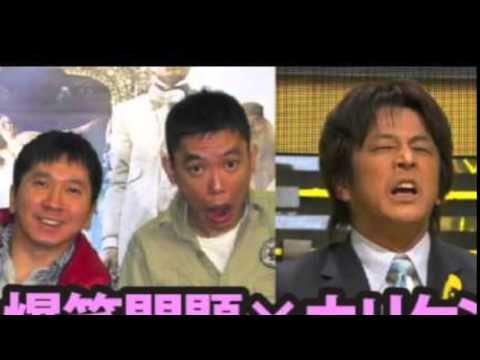太田vsホリケン‼︎ ツッコミは田中。爆笑問題カーボーイ予告編