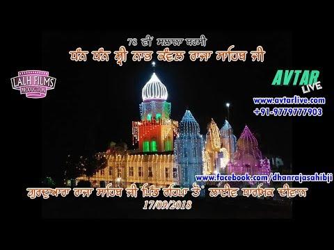 Live Mela Raja Sahib Ji Rehpa 2018 |...