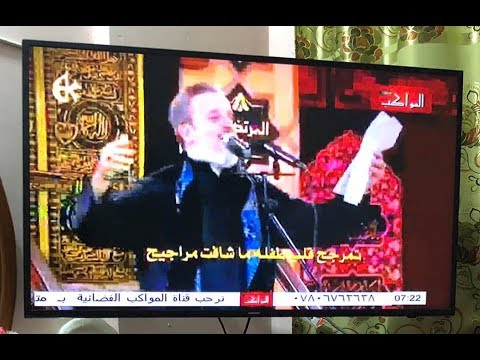 تردد قناة المواكب الفضائية الجديد #القنوات_العلوية الشيعية