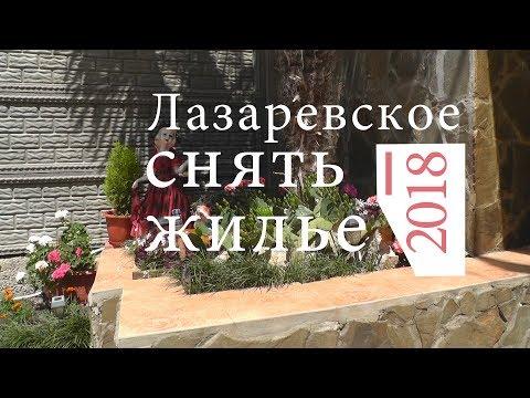 Уютный дворик по ул.Победы,139 в Лазаревском 2018 год