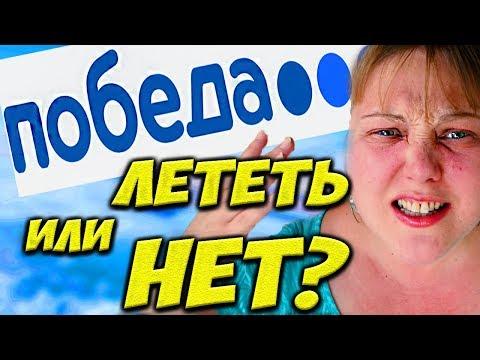 "Авиакомпания Победа (Pobeda Airlines) - обзор 2019: инспекция авиакомпании победа ""Стоит ли лететь?"""