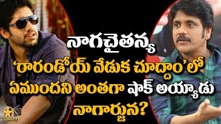 Naga chaitanya gives a shock to nagarjuna  | tollywood boxoffice tv