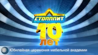 2009 Столплит(, 2012-04-24T21:58:37.000Z)