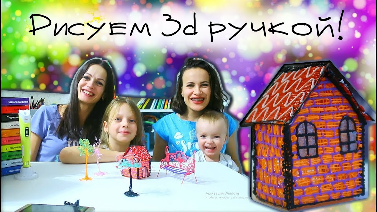 РИСУЕМ 3D РУЧКОЙ! CHALLENGE