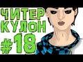 Lp. #Искажение Майнкрафт #18 АМУЛЕТ ЧИТЕРА!
