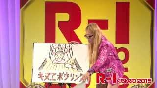 R-1ぐらんぷり2015 3回戦 ZAZYのネタを公開!