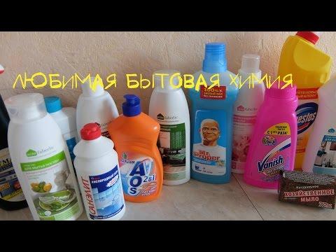 Моя любимая БЫТОВАЯ ХИМИЯ! Любимые средства для уборки