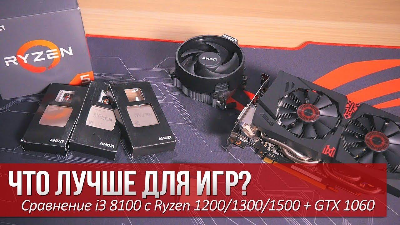 Что лучше для игр? Тест i3 8100 vs Ryzen 1200/1300x/1500x