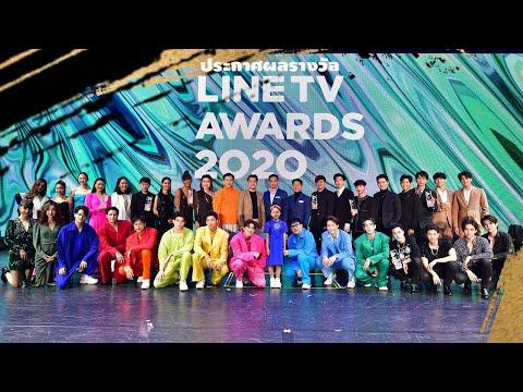 ประกาศผลรางวัล LINE TV AWARDS 2020