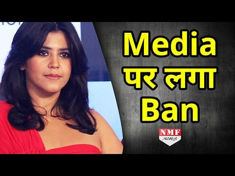 जानिए क्यों Ekta Kapoor ने लगा दिया Media पर Ban