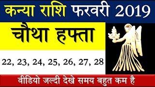 कन्या राशि वालो के लिए फरवरी का चौथा सप्ताह है बहुत महत्वपूर्ण   जरुर देखिये   kanya rashi,virgo