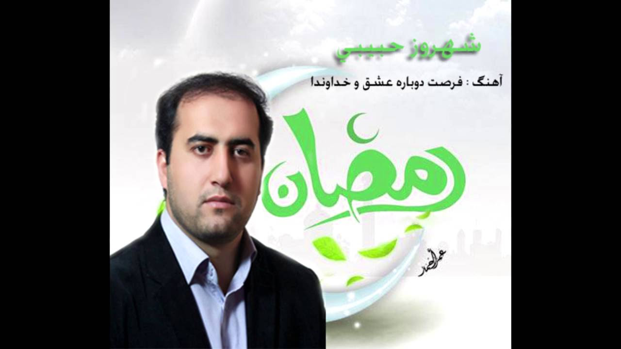 Sehruz Hebibi - Ramazan (Al-Haqq)