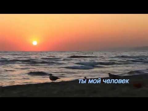 Вера Брежнева Ты мой человек ♥ (Текст Песни)