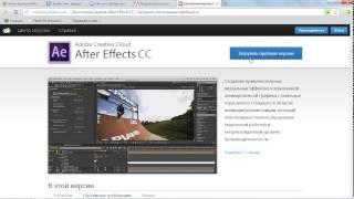 Как скачать пробную версию After Effects CC?