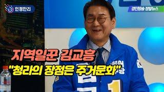 """[중] 지역일꾼 김교흥...""""청라의 장점은 주거문화"""" …"""