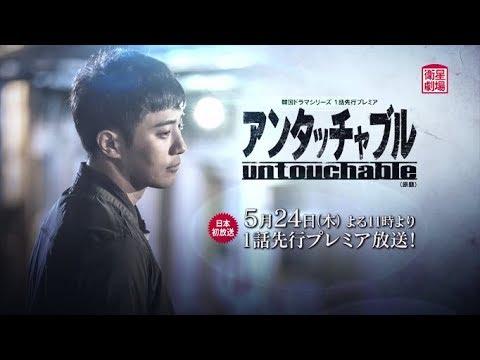 「韓国ドラマ アンタッチャブル」の画像検索結果