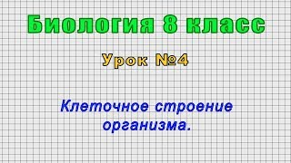 Биология 8 класс (Урок№4 - Клеточное строение организма.)